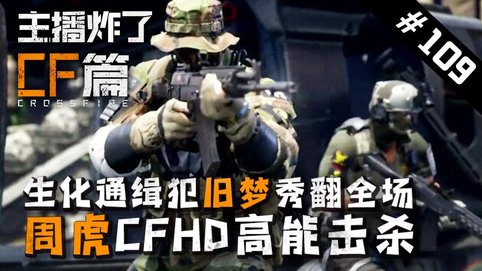 主播炸了CF篇S2#109:生化通缉犯旧梦秀翻全场 周虎CFHD高能击杀