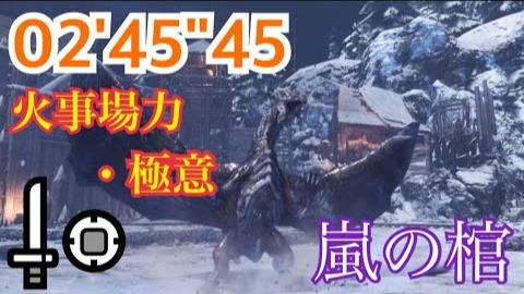 【搬运】风暴的棺材 单人片手剑(人火) 2:45