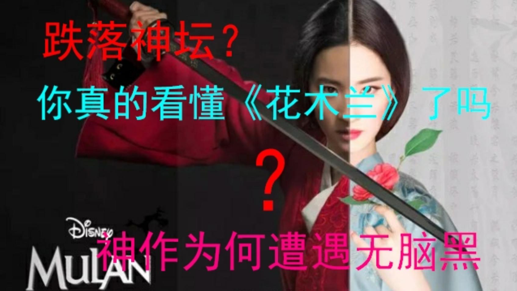 别黑了 你们真的看懂《花木兰》了吗?这可是迪士尼送给中国的礼物