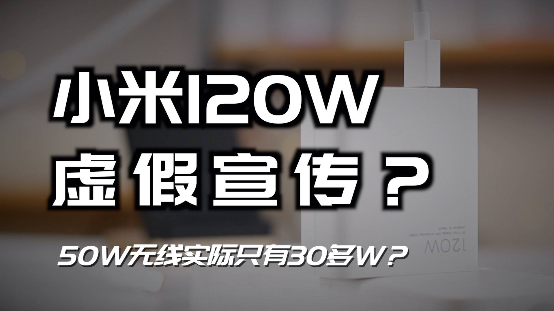 小米120W充电虚假宣传?50W无线实际只有30多W?