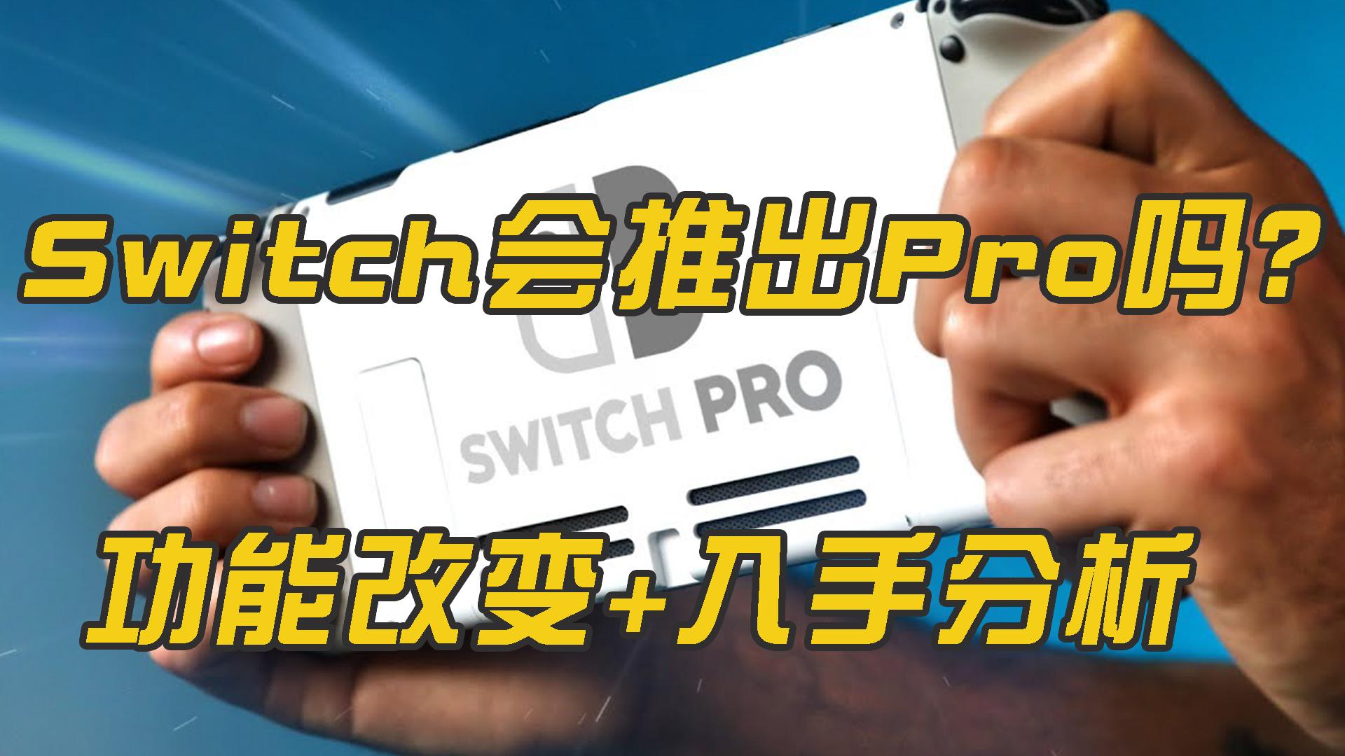 任天堂会推出Switch Pro吗?功能改变+现阶段入手分析