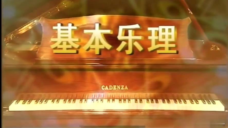 中央音乐学院公开课:基本乐理 主讲教授付妮