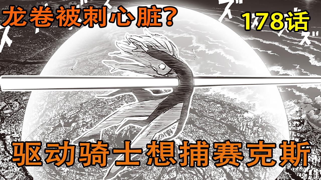 【壹拳超人】48:局势再反转,龙卷重伤之下的大招!驱动骑士乱入,想要捕获赛克斯!