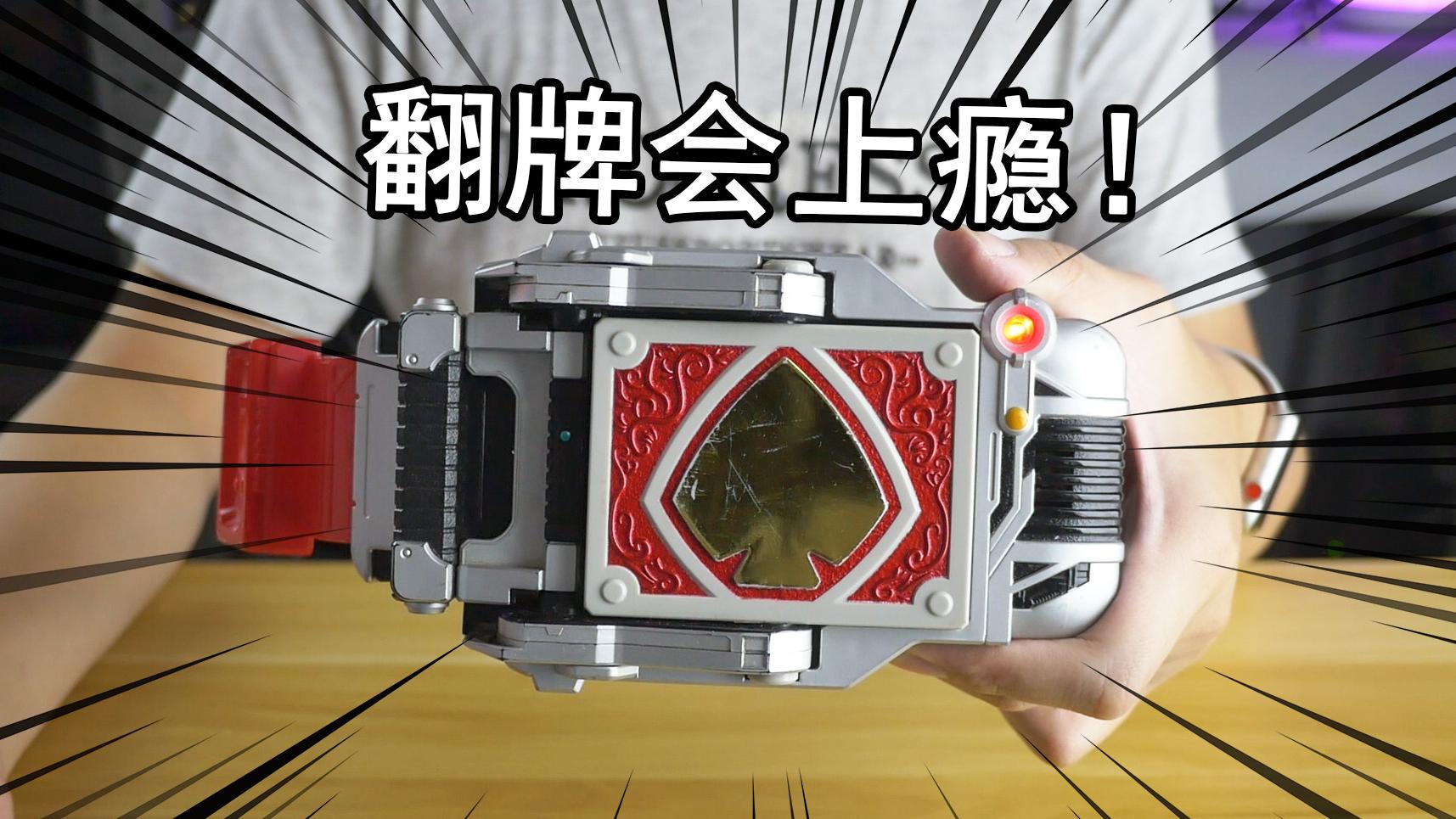【零度模玩】上古老物!假面骑士剑 BLADE DX玩具测评!