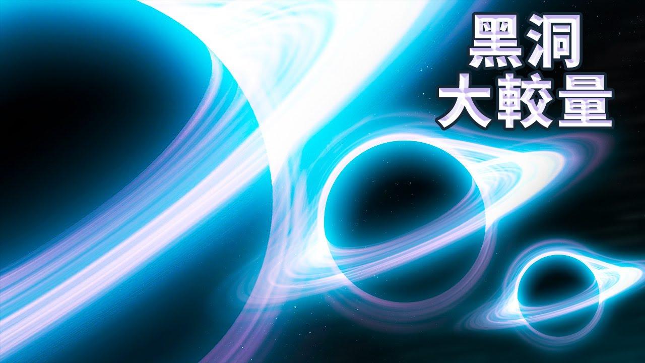 所有類型的黑洞 從最小到最大的