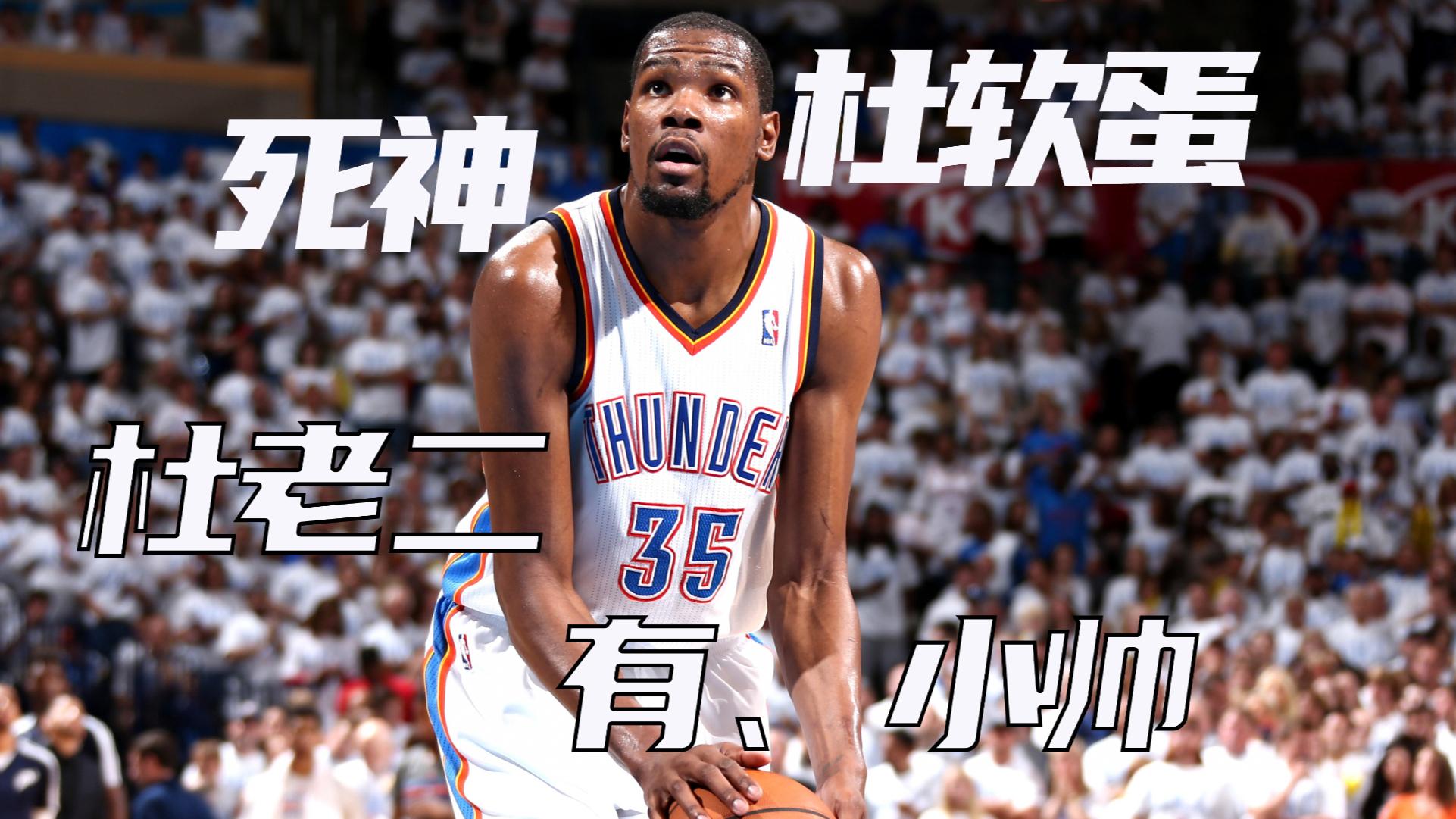 【NBA人物志】杜兰特