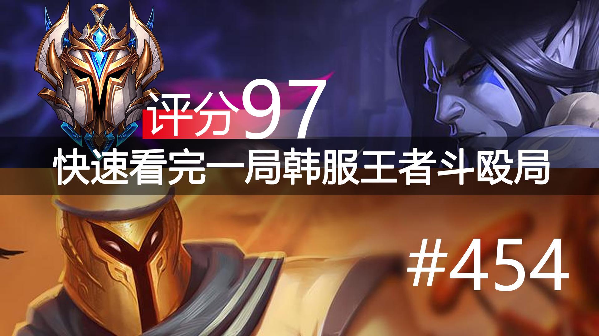 快速看完一局韩服王者斗殴局#454 Puff,Baolan