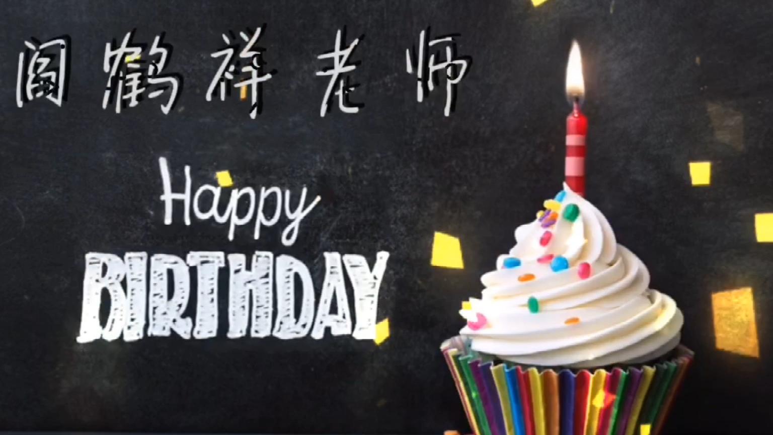 阎鹤祥先生20200914生日快乐