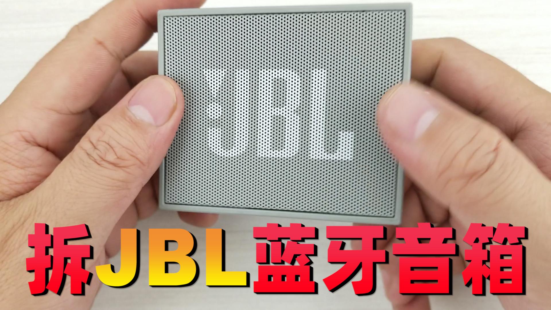 拆解JBL蓝牙音箱,看看大品牌一百多元产品的内部做工和细节
