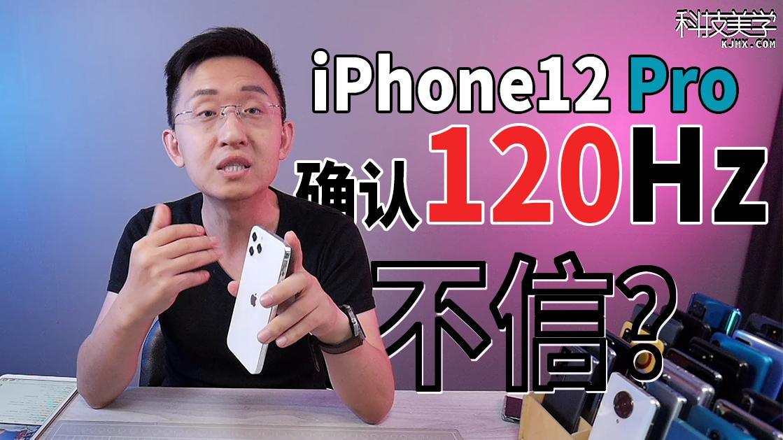 「科技美学直播」iPhone12 Pro 确认120hz高刷屏幕?  我们找到了iOS14里的证据