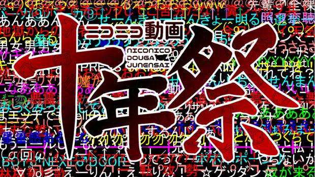 [高清版]ニコニコ動画十年祭(720P)