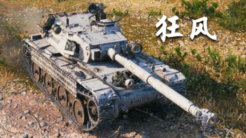 【坦克世界】狂风:8杀 - 7千2输出,缩圈是个啥?(海岸争霸)