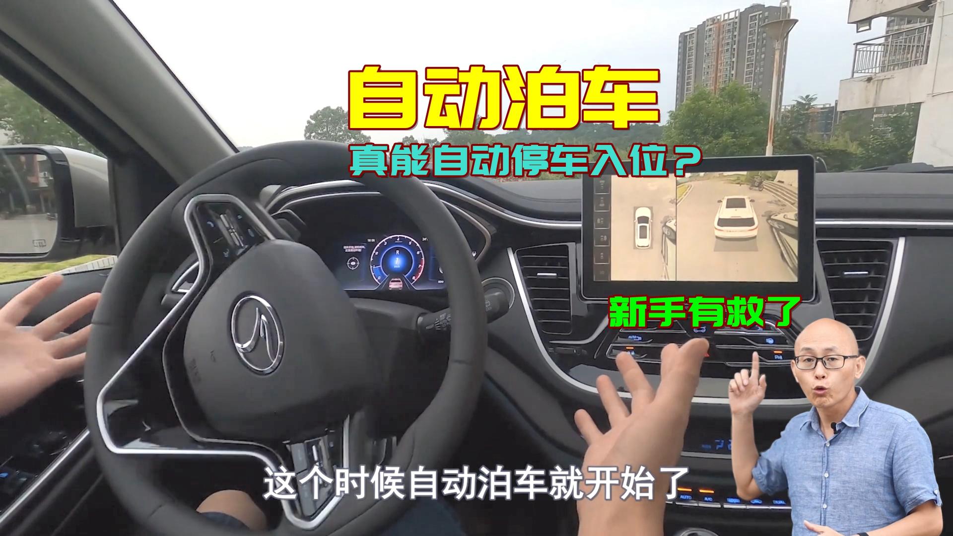 自动泊车真能把车停进车位吗?实车测试给你看,新手司机有救了?
