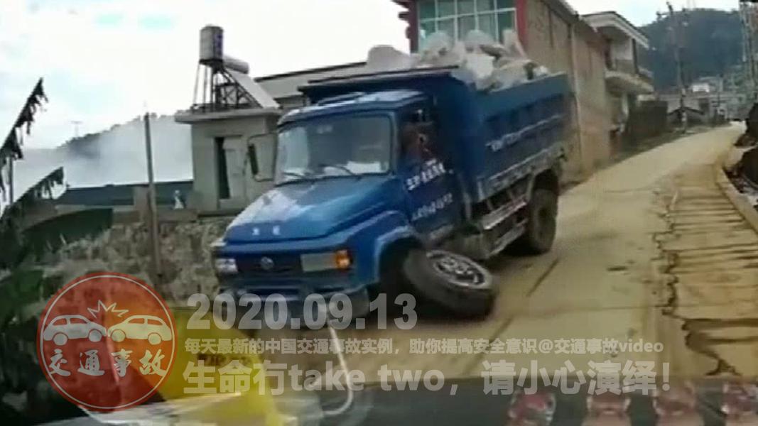 中国交通事故20200913:每天最新的车祸实例,助你提高安全意识