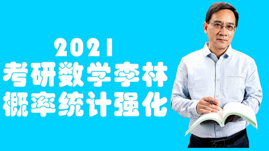 【高清强化完整】2021李林考研数学 概率统计 概率 强化课程  全集