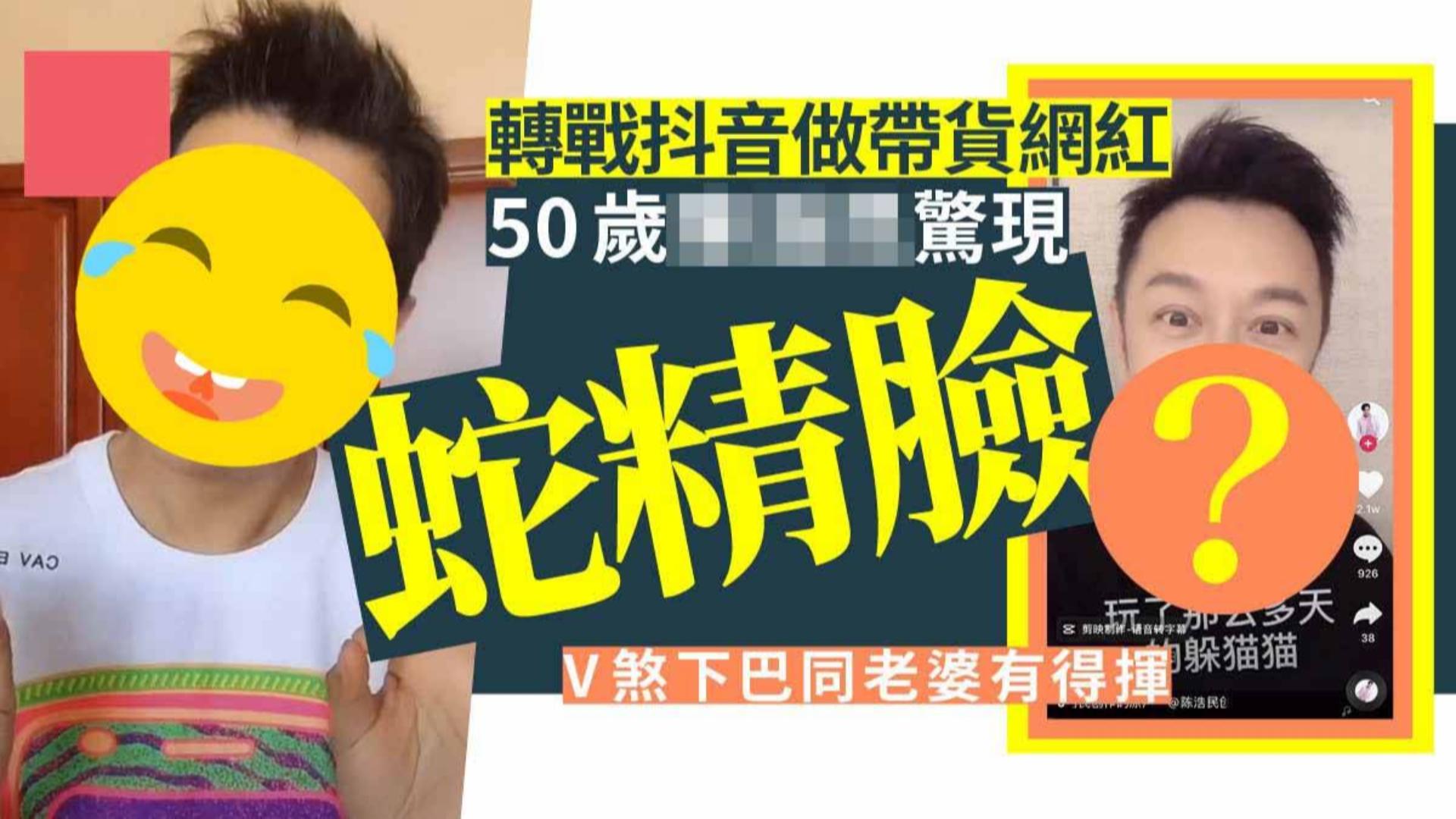 50岁TVB男神冻龄有术 做抖音网红带货惊现蛇精脸!