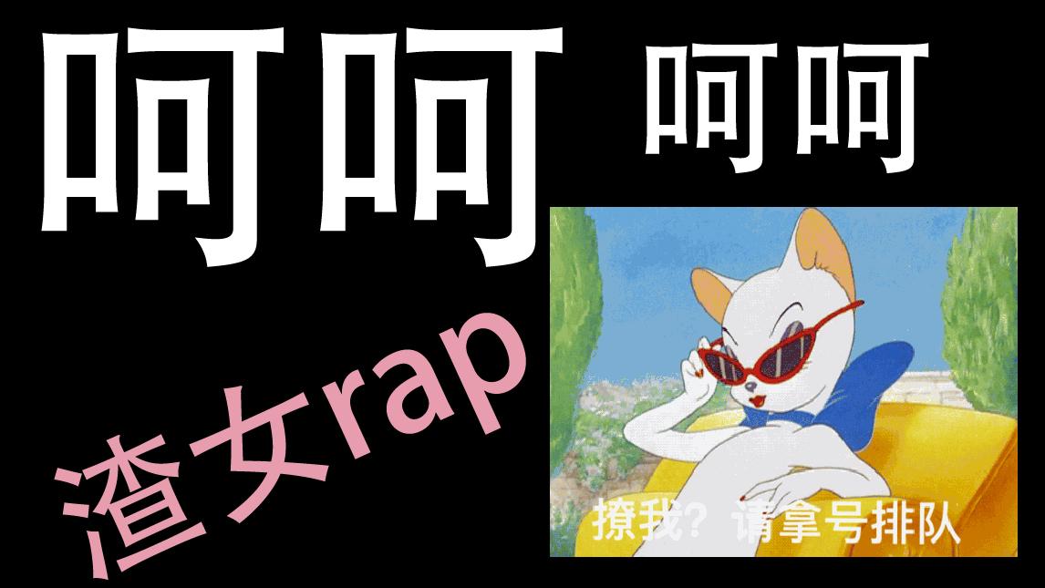 呵呵【渣女rap】