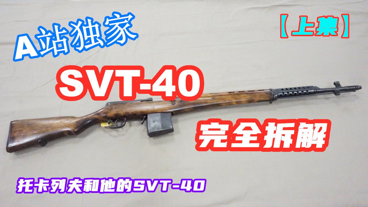 【上集】SVT-40半自动步枪【完全拆解】   托卡列夫和他的SVT【加拿大拍摄】