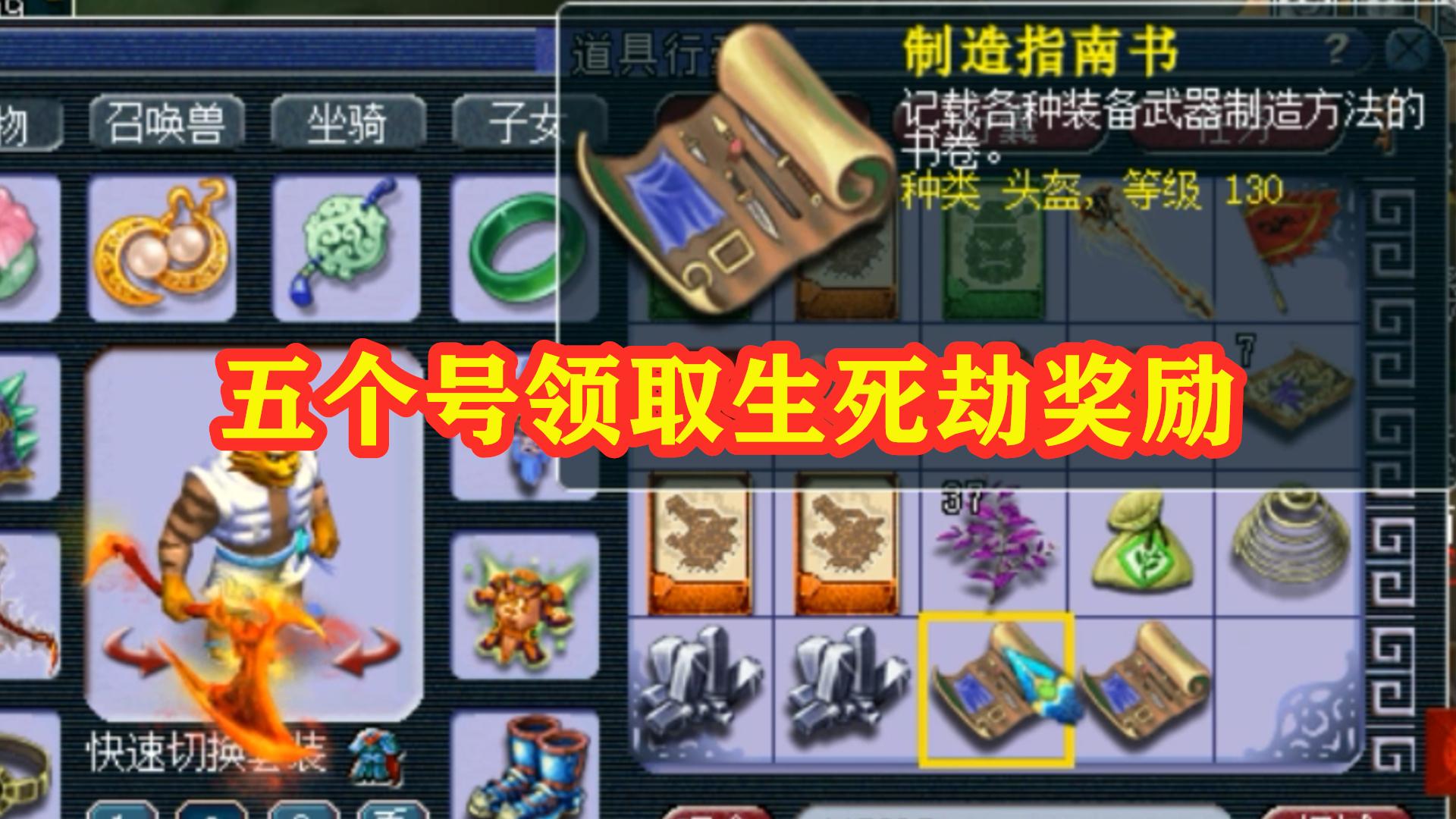 梦幻西游:连续领取五个号的生死劫奖励,看老王这次是赚是亏?