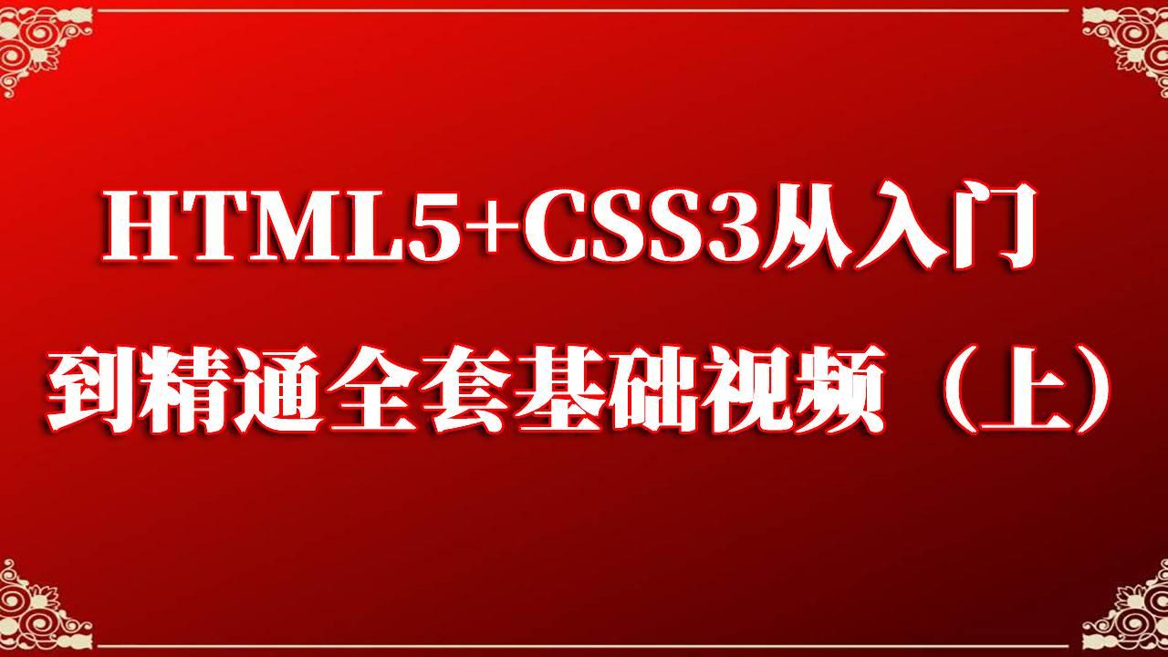 【尚学堂教育】2020最新HTML5+CSS3从入门到精通全套基础视频【零基础入门】(上)