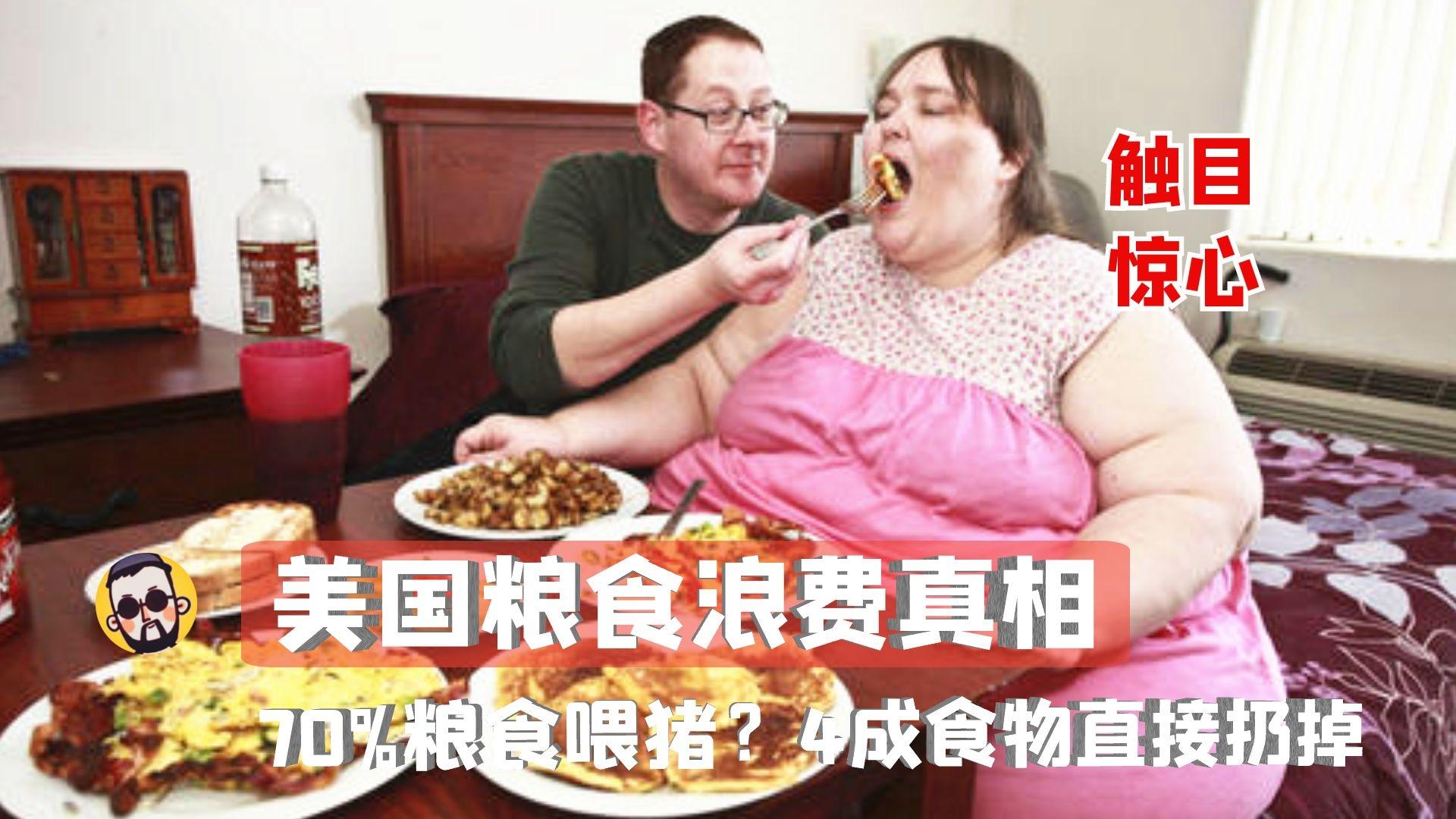 美国食物浪费恐怖真相:70%粮食拿去喂猪?全球75亿人,8亿穷人在挨饿