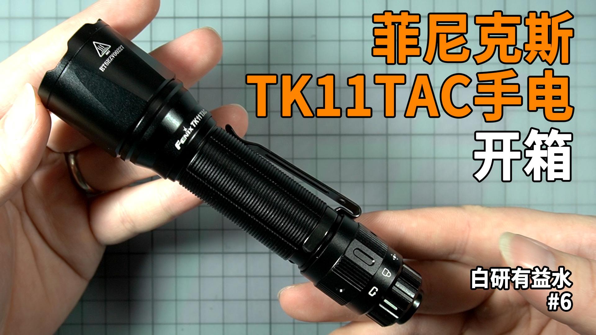 【白研有益水#6】Fenix TK11TAC 战术手电开箱(水弹视频)