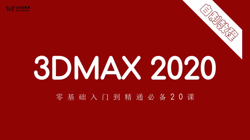 全套视频教程20章节】包含有3Dmax基础教程基本介绍和操作3dmax入门教程3dmax室内设计教程