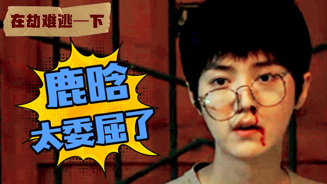【片片】鹿晗,太委屈了!这次真的不怪他!高能解说《在劫难逃》7-12