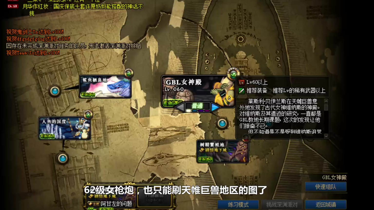 DNF62级女枪炮刷图实录 GBL女神殿