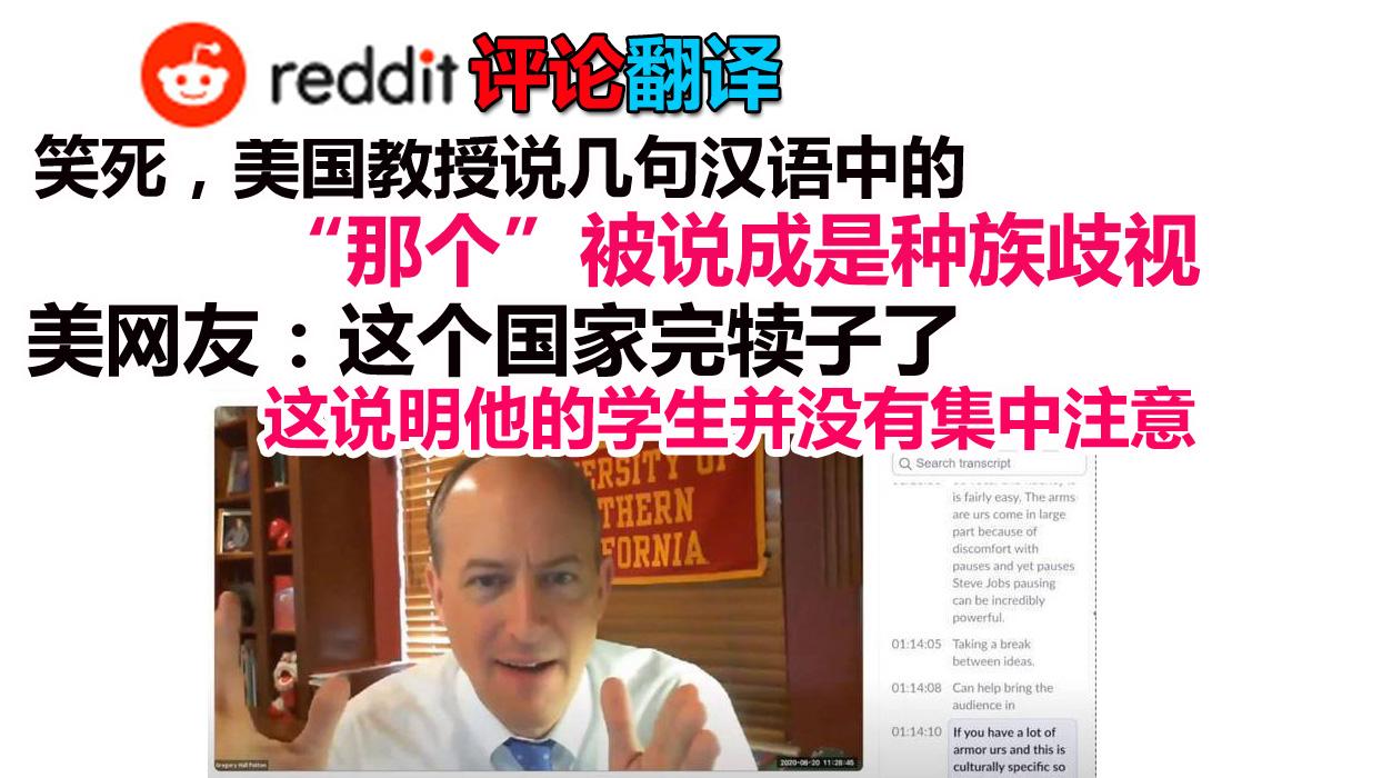 """Reddit评论:笑死,美国教授说几句汉语中的""""那个"""",被说成是种族歧视"""