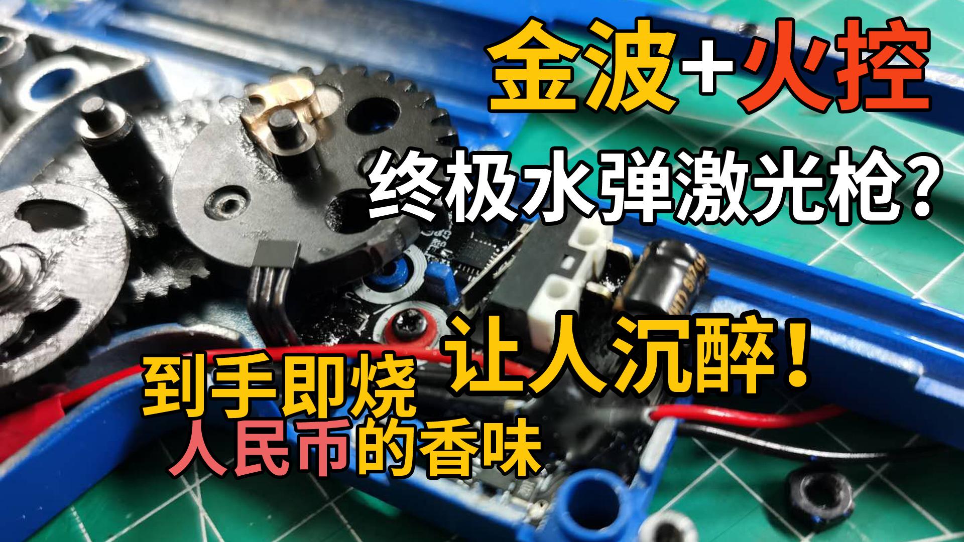 想用金波+火控配水弹激光枪?蓝色金波安装及调试,BR火控安装及使用,对比LDX金属波壳,烧火控