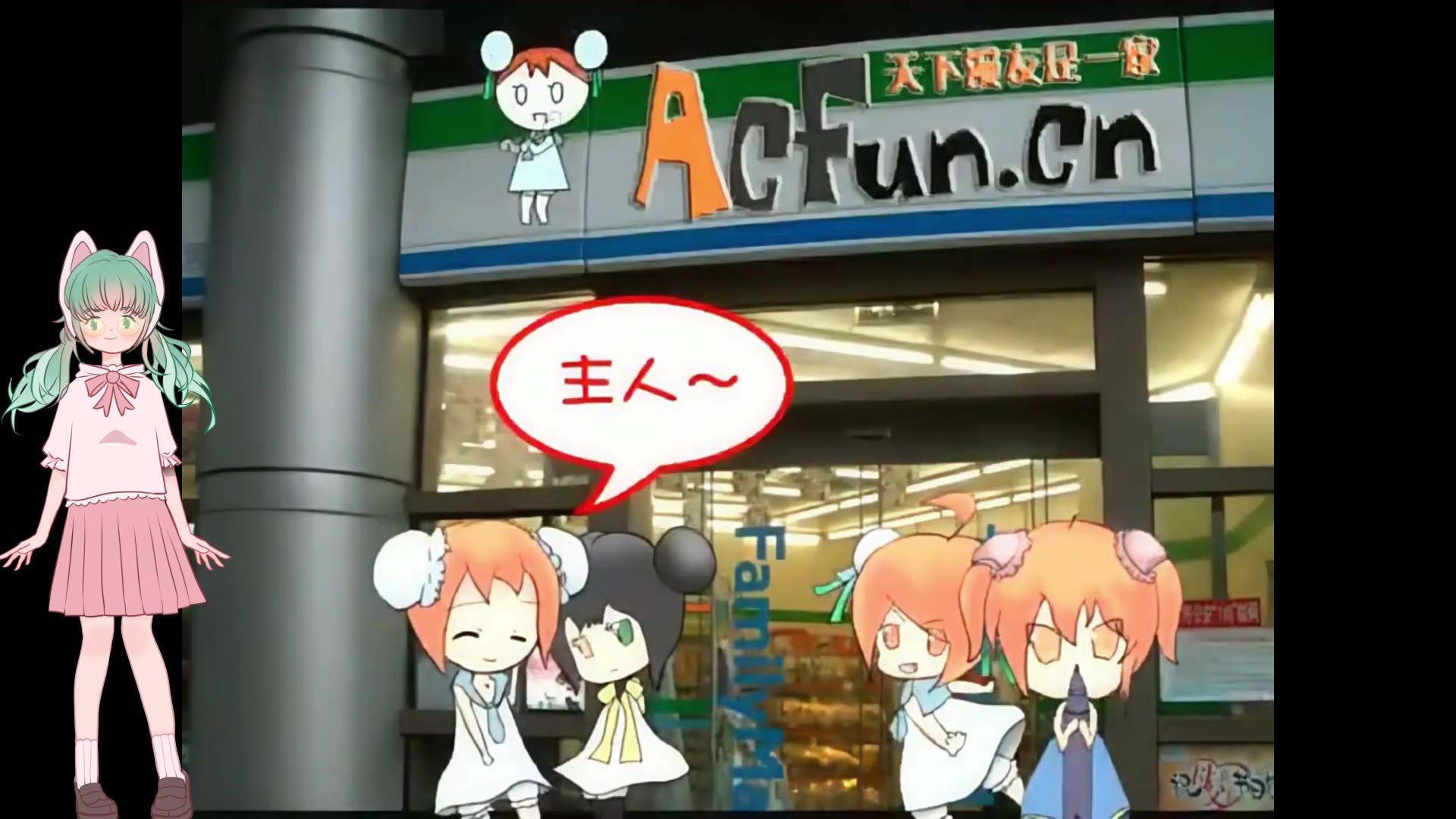 【超A新生计划】AcFun入站歌唱唱看:-p【AC梗百科】