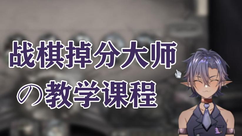 【超A新生计划】战棋掉分大师的教学课程