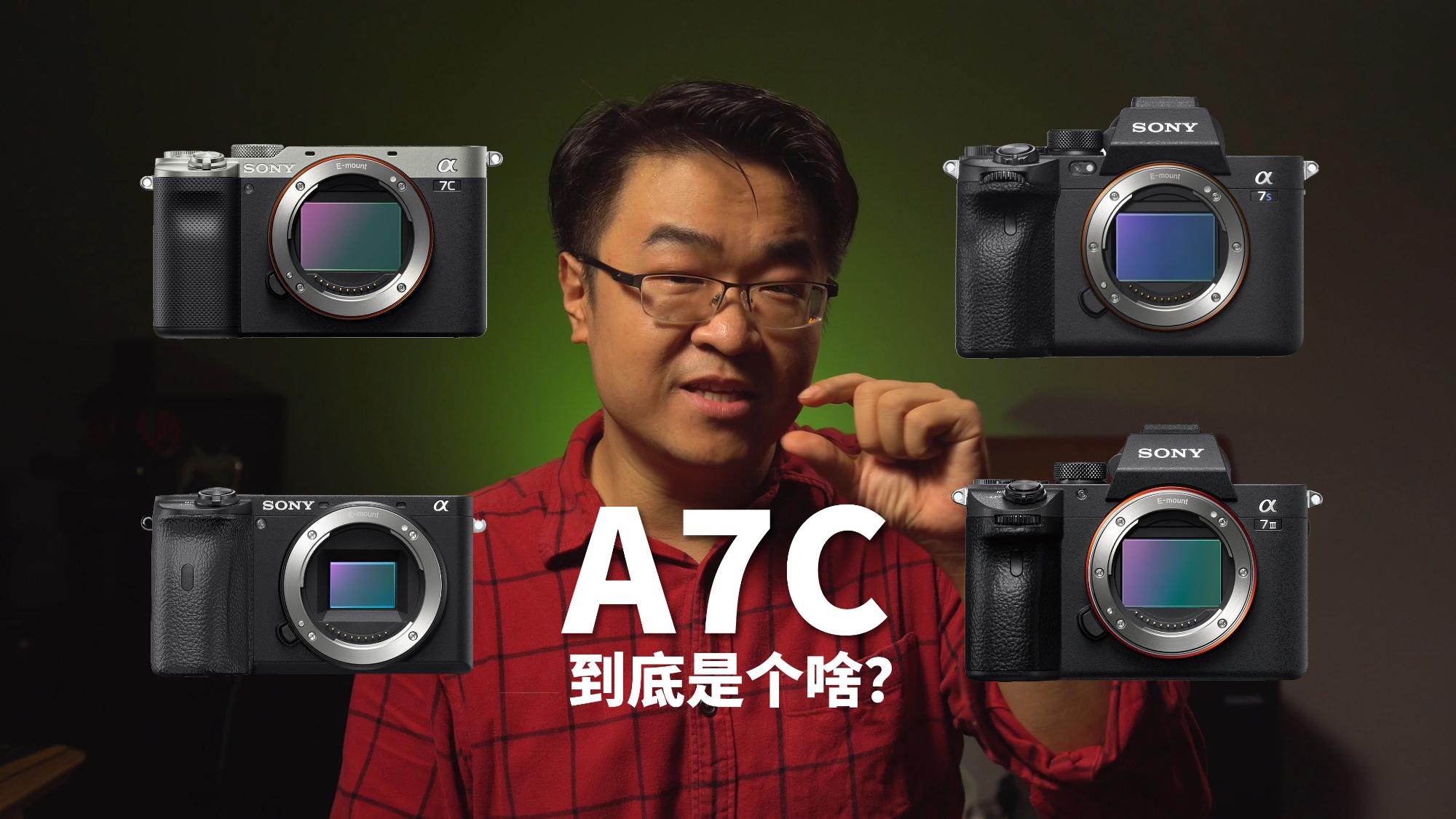 soso云评测 索尼A7c售价1.25万?缩水A7m3?全画幅6600?@Sofronio