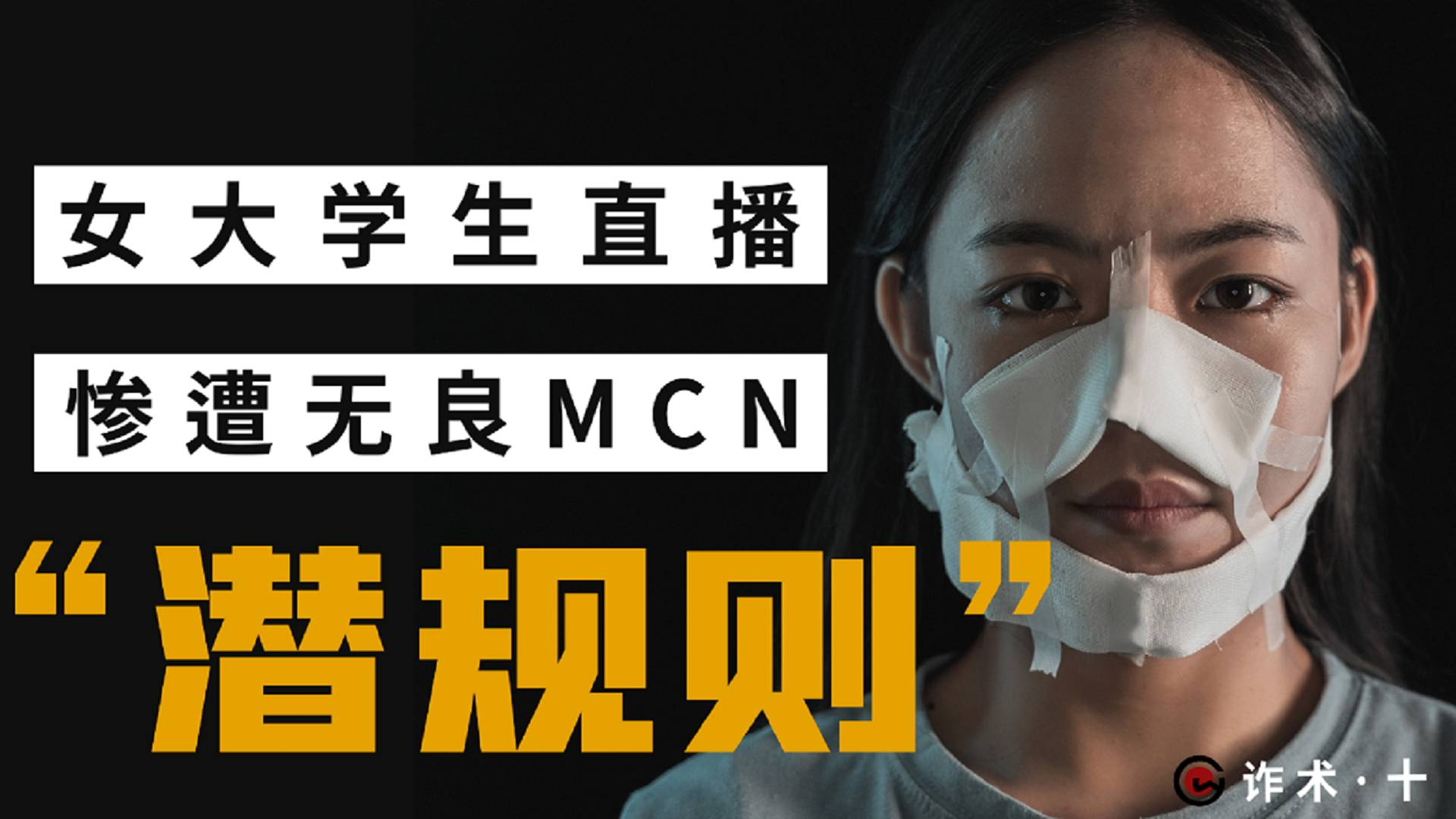 """无良MCN如何诱导主播入局,女大学生惨遭""""潜规则""""!"""
