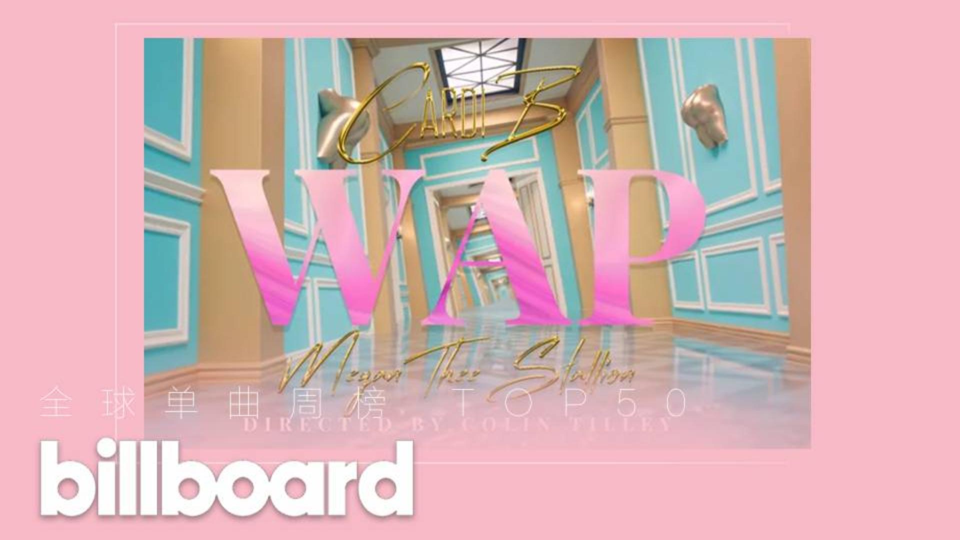 Billboard 全球单曲榜.TOP50.第01期
