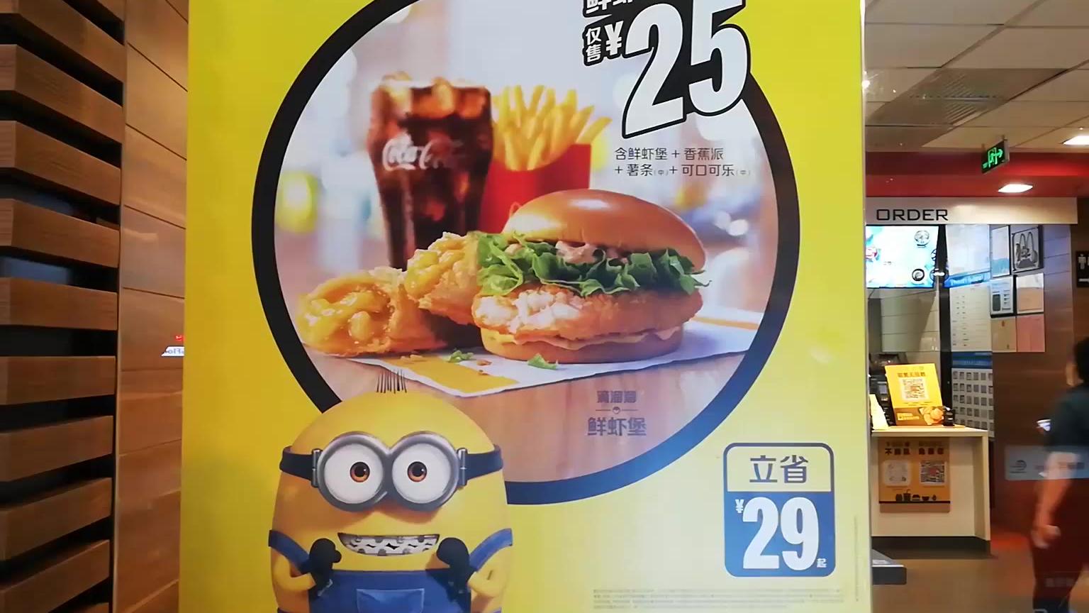 麦当劳新品鲜虾堡