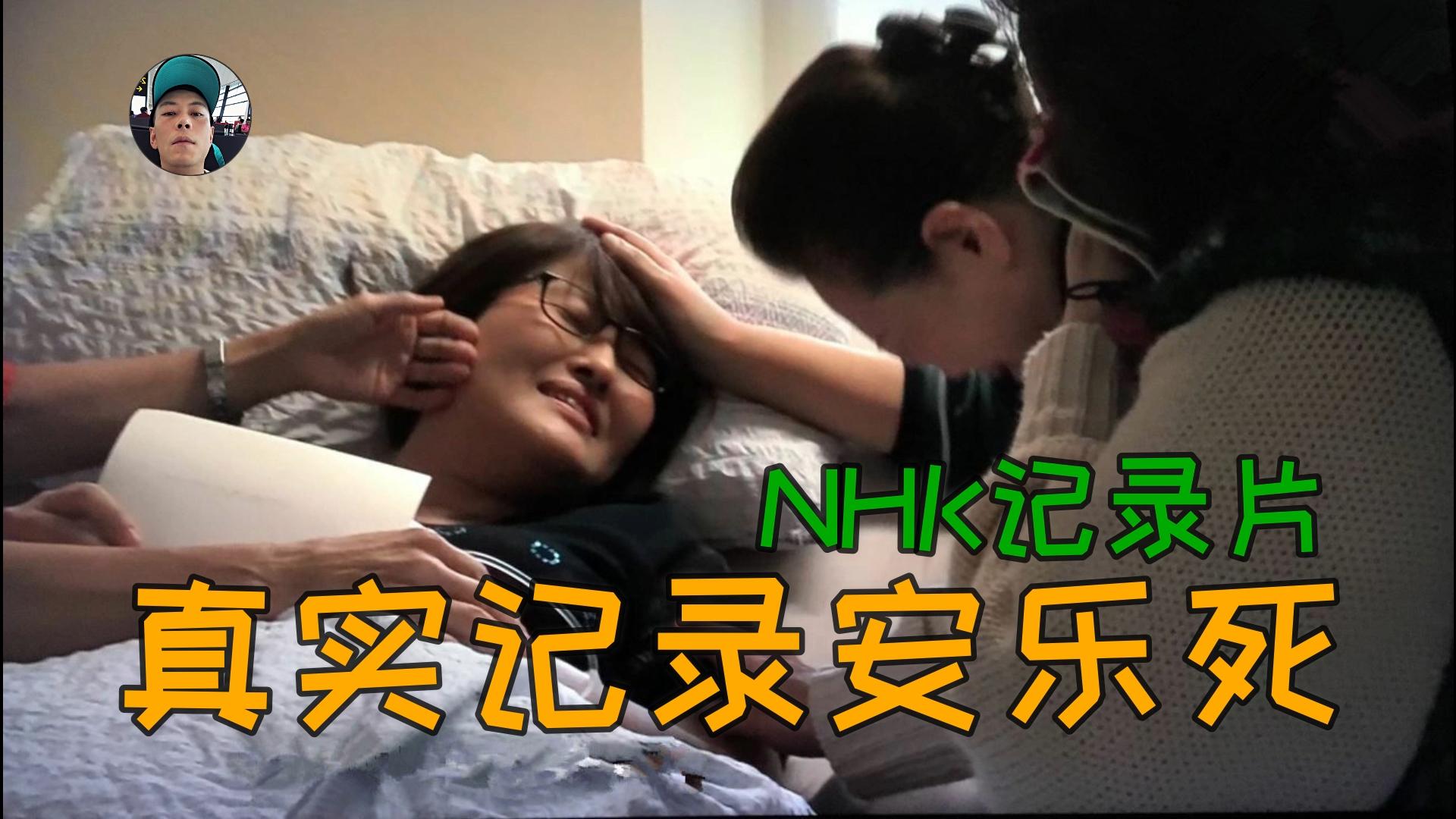 51岁日本女生含泪道别,亲手按下安乐死开关!NHK纪录片