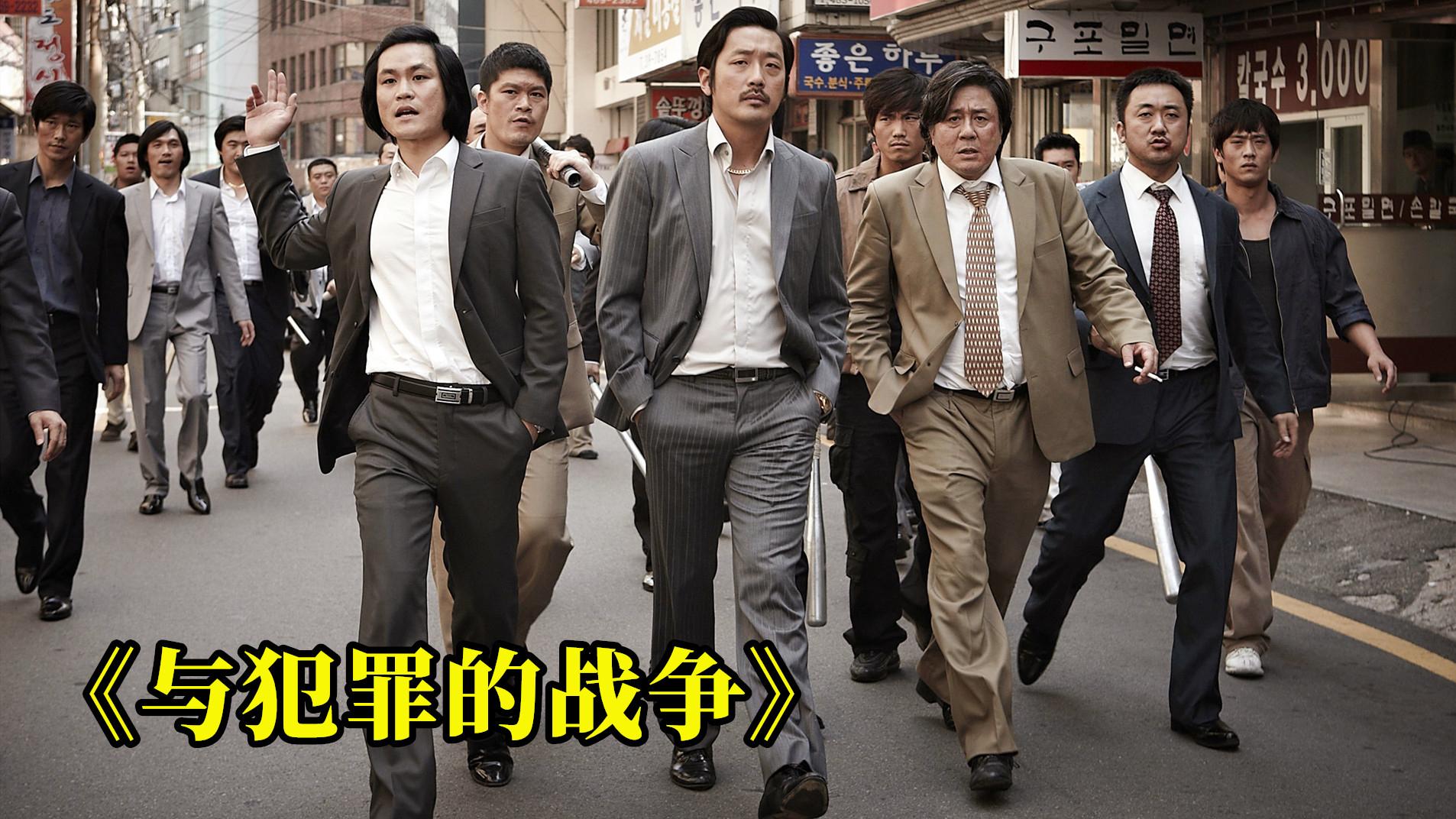 《与犯罪的战争:坏家伙的全胜时代》片名长质量高,这黑帮片绝了