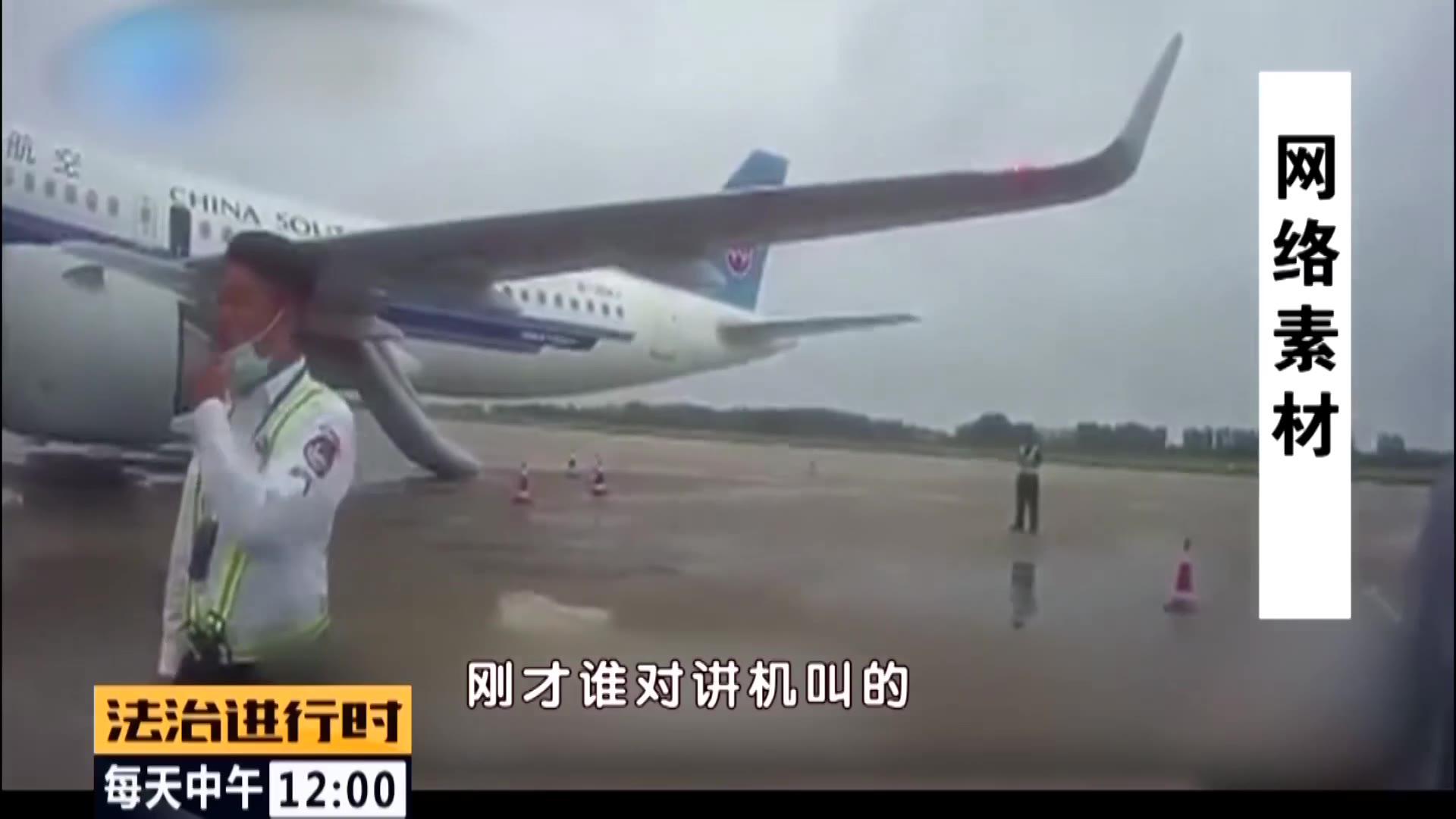女大学生第一次坐飞机,被拘留