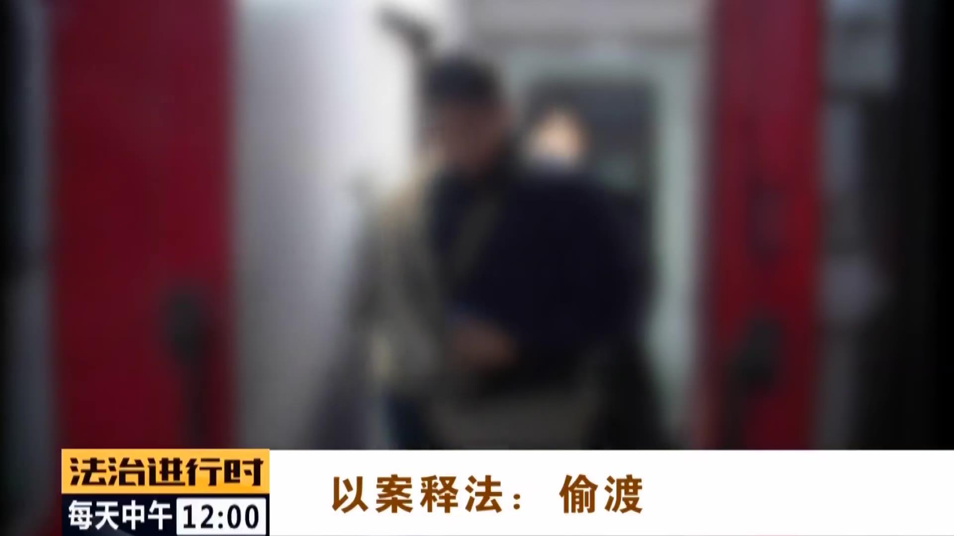 北京大案纪实:警方捣毁跨国偷渡团伙