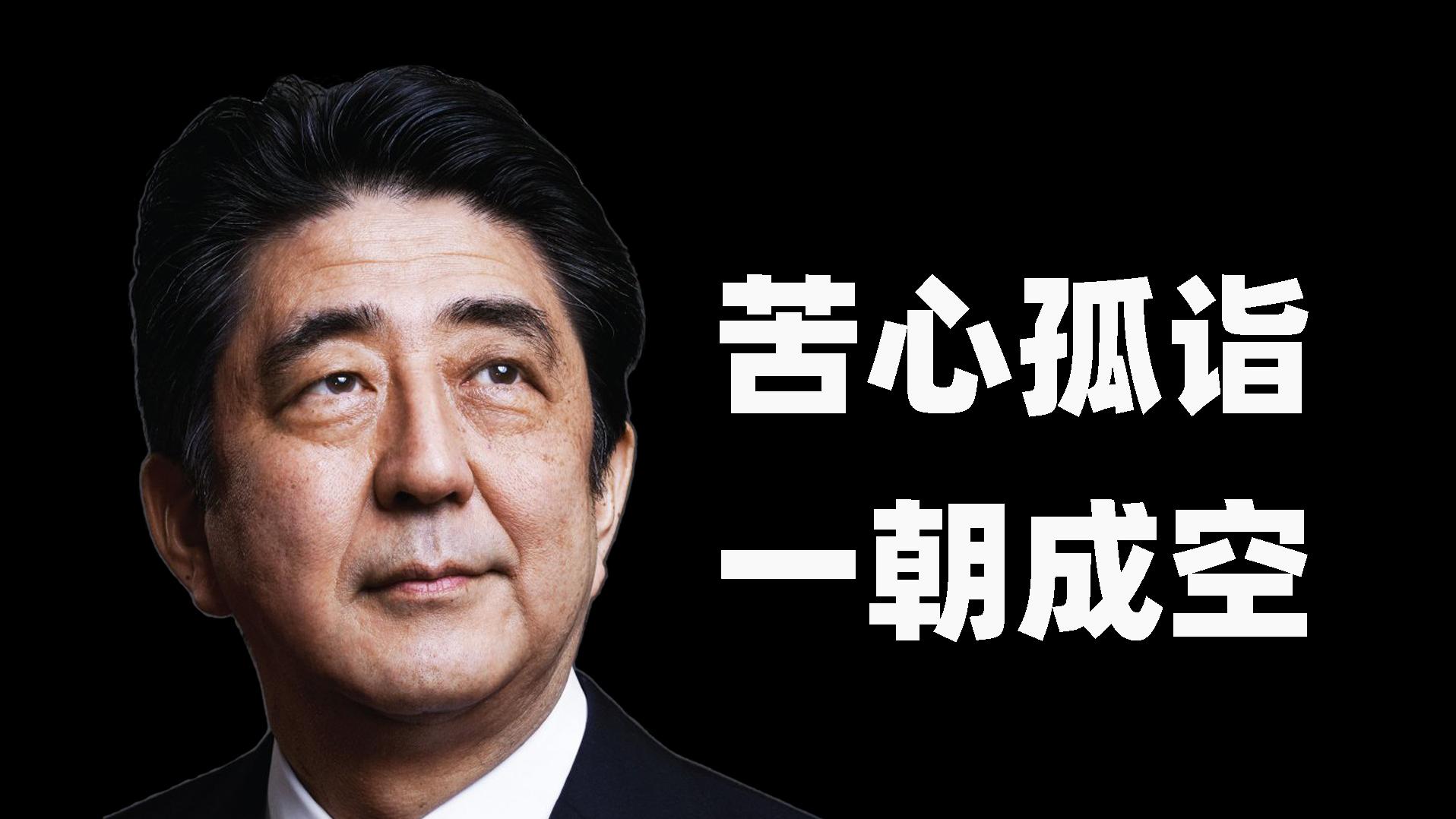 【安倍晋三】七年苦心经营一朝破灭,日本安倍时代宣告结束