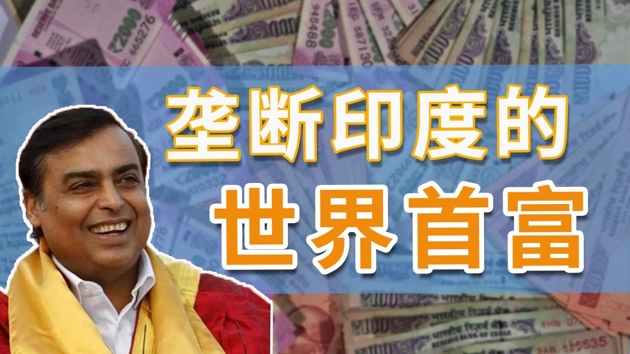 资产8000亿!为吸血印度经济搞垄断,世界首富联合美企排挤华企?