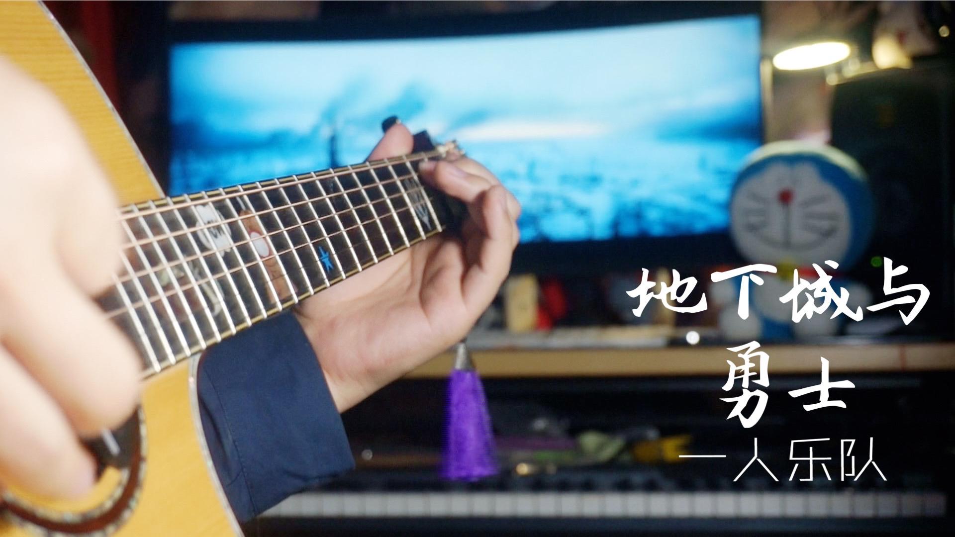 【吉他】DNF开场曲 一把吉他还原BGM《风一样的勇士》