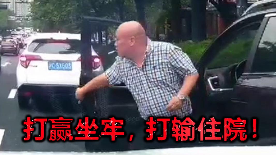 中国路怒合集2020(四) 打赢坐牢, 打输住院!