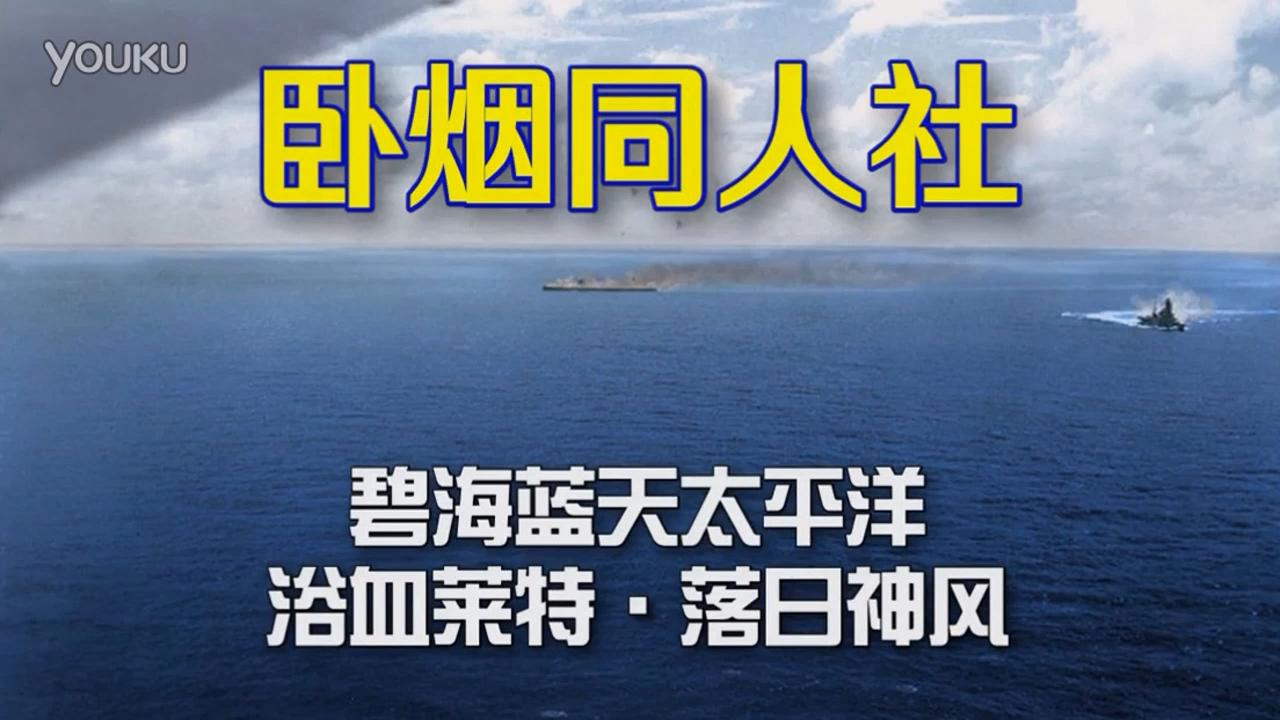 【卧烟社】第20期 碧海蓝天太平洋 浴血莱特 落日神风(上)