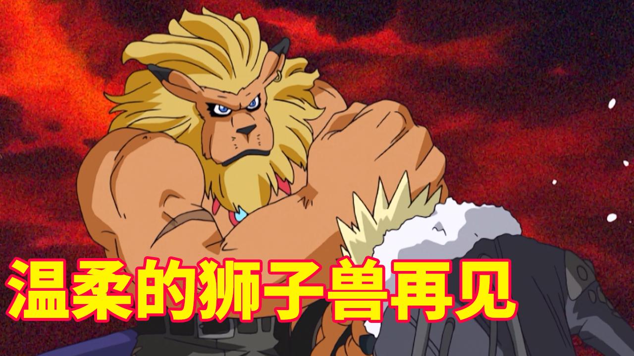 【数码宝贝第三部回顾5】狮子兽难逃命运,基尔兽究极进化