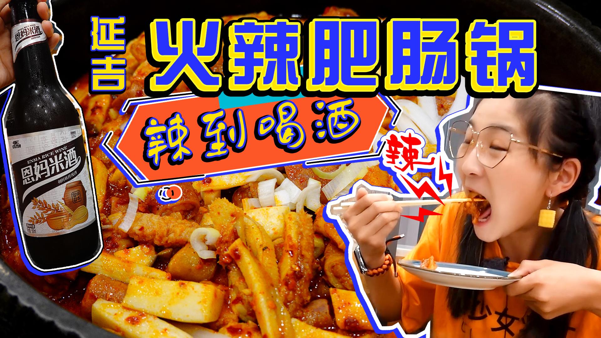 【逛吃延吉】辣到喝酒的火辣辣肥肠!辣着把辣汁拌饭吃完,太爽了