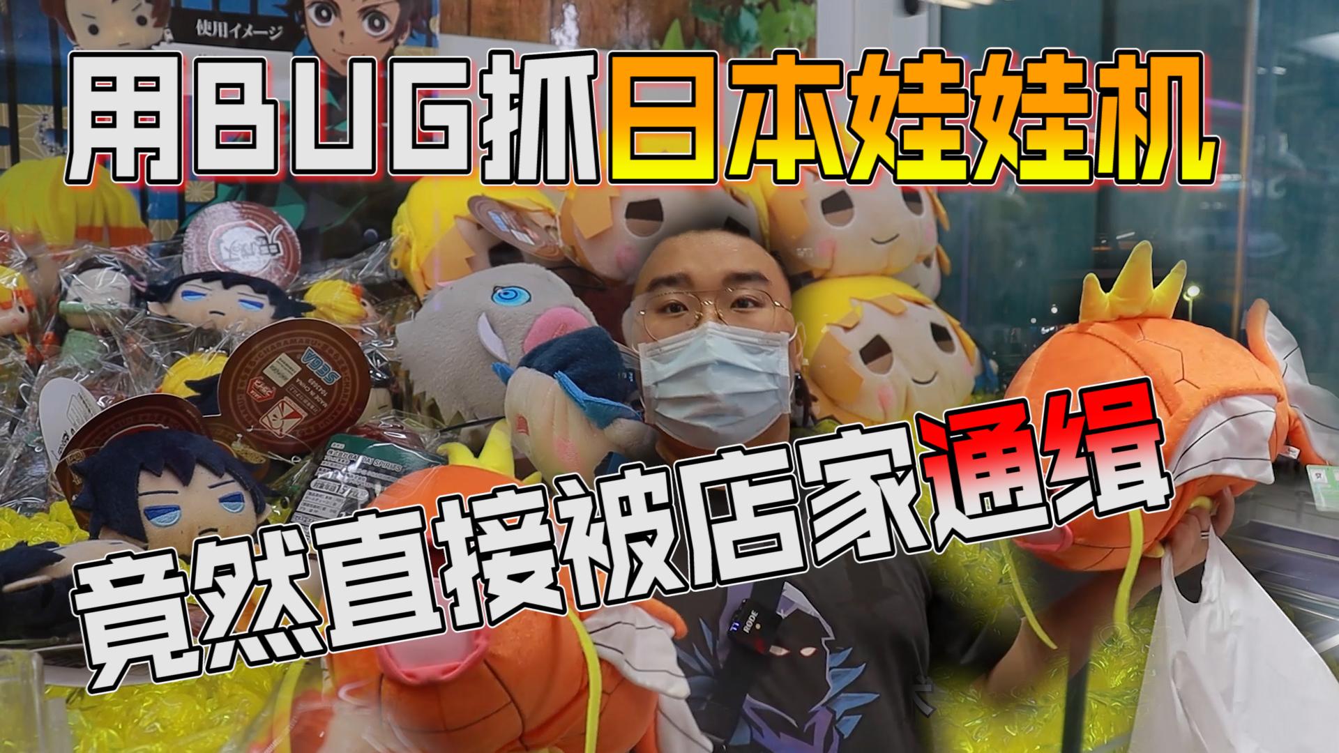用网上BUG去日本娃娃机店抓手办!结果直接被店员赶走?!