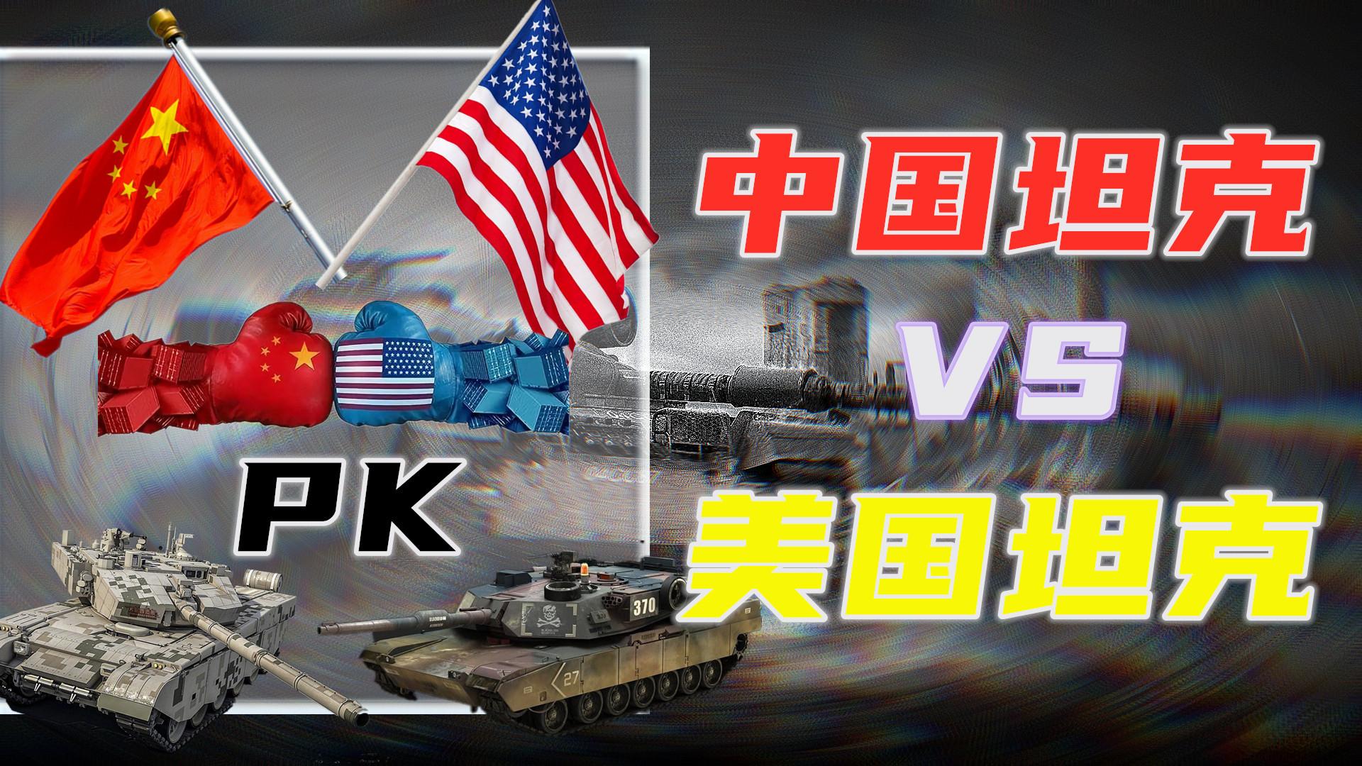 """中国坦克VS美国坦克!""""99A式""""与""""艾布拉姆斯M1A2""""的性能对比"""
